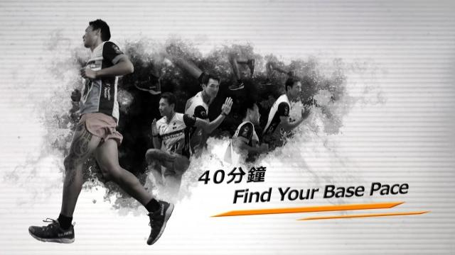 L3-Find your base pace(中文字幕)- 阿輝教練 影片